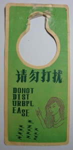 Chinese to English on a door hanger from my room at the Friendship Hotel in Beijing, 1988